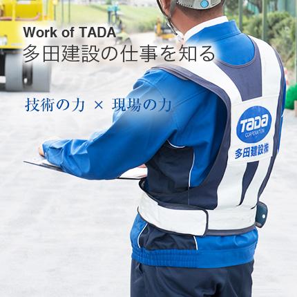 多田建設の仕事を知る