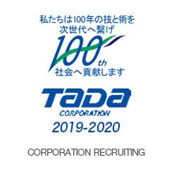 多田建設 | Tada corpration 2015-2016