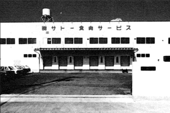 佐藤商会食品加工センター佐藤商会食品加工センター
